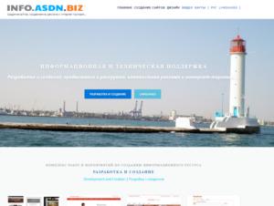 Разработка сайтов - Asdn.biz