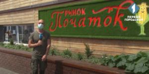 Одесса делает базар на рынке Початок 56