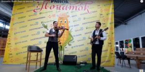Acoustic Rush Duo на рынке Початок