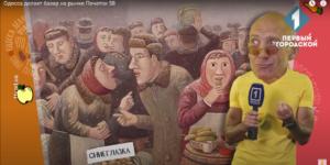 Одесса делает базар на рынке Початок 58